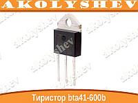 Симистор BTA41-600B на 40 Ампер 600 Вольт, изолированный корпус