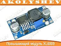 XL6009 стабилизатор модуль повышающий DC/DC