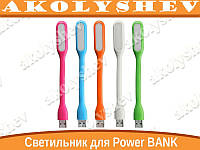 USB LED лампа лампочка для Power BANK, фото 1