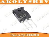 Транзистор FGH60N60SFD FGH60N60 60N60