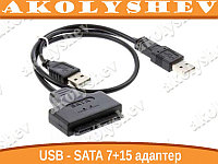 USB SATA HDD 7+15 адаптер переходник