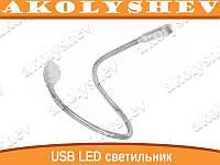 USB светильник для ноутбука - 1 светодиод