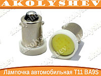 Автомобильная лампочка T11 BA9S COB