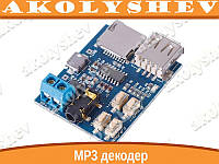 Плата MP3 стерео плеер декодер micro SD
