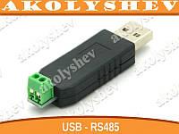 USB-RS485 адаптер конвертер переходник