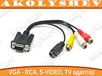 VGA - 3 RCA, S-VIDEO, TV кабель переходник