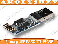 Адаптер USB COM RS232 TTL PL2303 Arduino