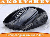 Беспроводная мышка. Wireless 2.4Ггц
