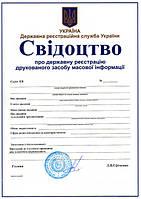 Регистрация СМИ