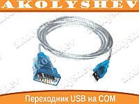 USB COM RS232 переходник