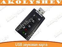 USB sound card звуковая карта адаптер аудио 3D
