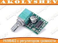 PAM8403 стерео аудио усилитель с регулятором