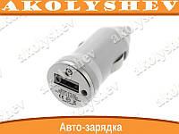 Автомобильное зарядное устройство авто USB