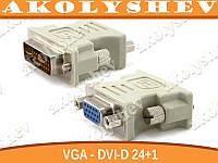 VGA - DVI-D 24+1 (M) адаптер переходник