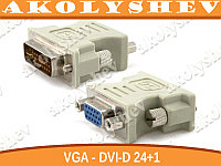 VGA - DVI-D 24+1 (M) адаптер переходник, фото 1
