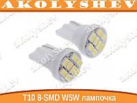 T10 8-SMD LED W5W лампочка автомобильная