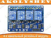 Arduino релейный модуль 4 канала реле