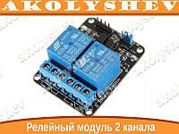 Arduino релейный модуль 2 канала реле #323