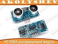 Arduino ультразвуковой модуль HC-SR04
