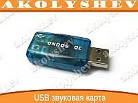 USB sound card звуковая карта аудио