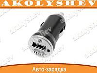 Автомобильное зарядное устройство авто USB #090