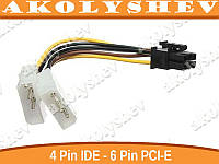 Переходник питания 4 Pin IDE - 6 Pin PCI-E