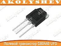 Полевой транзистор G80N60 UFD G80N60UFD