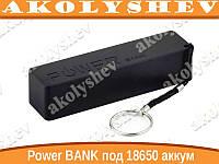 Power BANK под 18650 аккумулятор
