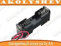 Батарейный батареечный отсек на 2 х AA