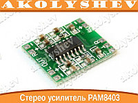 PAM8403 стерео аудио усилитель 2 х 3 Вт, фото 1