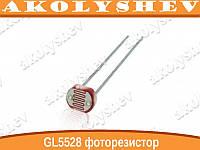 GL5528 фоторезистор датчик освещенности света