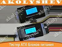 Тестер блоков питания ATX с ЖК дисплеем