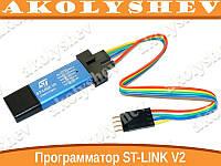 Stlink St-Link v2 stm8 stm32 программатор