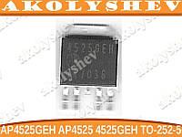 Микросхема MOSFET AP4525GEH AP4525 4525GEH TO-252-5