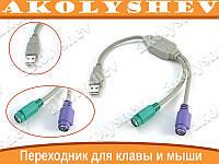Переходник PS2 PS/2 на USB клава и мышь #045