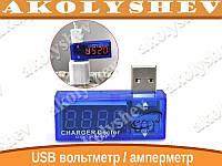 USB вольтметр/амперметр тестер зарядок