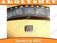 Транзистор 4502C AF4502C AF4502 4502 SOP-8