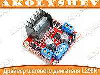 Драйвер шагового двигателя L298N Arduino
