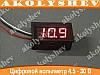 Цифровой вольтметр 4,5 - 30 В DC КРАСНЫЙ