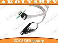 Клипса зажим прищепка адаптер SOIC8 DIP8
