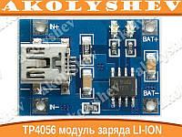 TP4056 модуль заряда литиевых батарей LI-ION