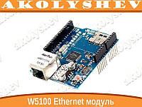 W5100 Ethernet Shield модуль Arduino