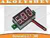 Цифровой вольтметр 2.7-30 DC КРАСНЫЙ