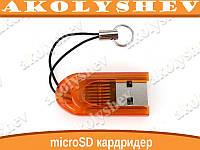 Кардридер картридер кард карт ридер microsd #052.4