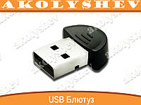 USB Bluetooth, ЮСБ Блютуз