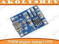 TP4056 модуль заряда LI-ION micro USB
