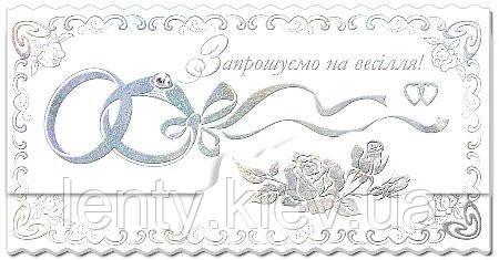 Запрошення (весільне)