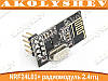 NRF24L01+ беспроводный модуль 2.4 Ггц Arduino