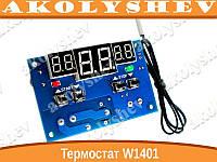 Термостат термореле терморегулятор W1401