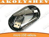 Кабель micro USB (microUSB) USB 2.0 - 1 метр